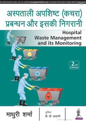 Hospital Waste Management And Its Monitoring Hindi Madhuri Sharma