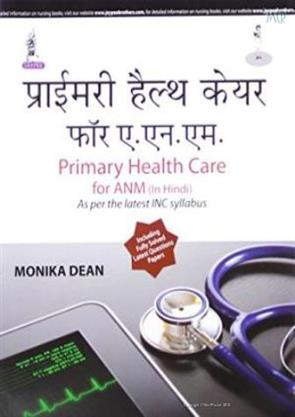 Primary Health Care For ANM (Hindi) As Per The Latest Inc ...
