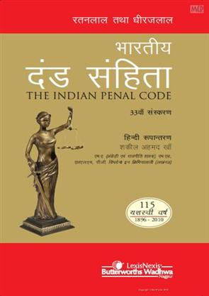 Ratanlal and Dhirajlal The Indian Penal Code (Hindi